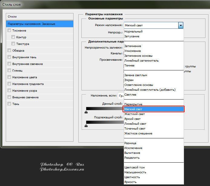 Перевод Параметры наложения - Режим наложения - Мягкий свет (Blending Option - Blend Mode - Soft Light) на примере Photoshop CC (2014) (Rus)
