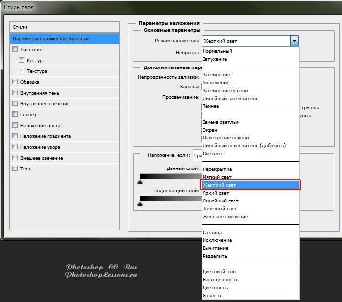 Перевод Параметры наложения - Режим наложения - Жесткий свет (Blending Option - Blend Mode - Hard Light) на примере Photoshop CC (2014) (Rus)