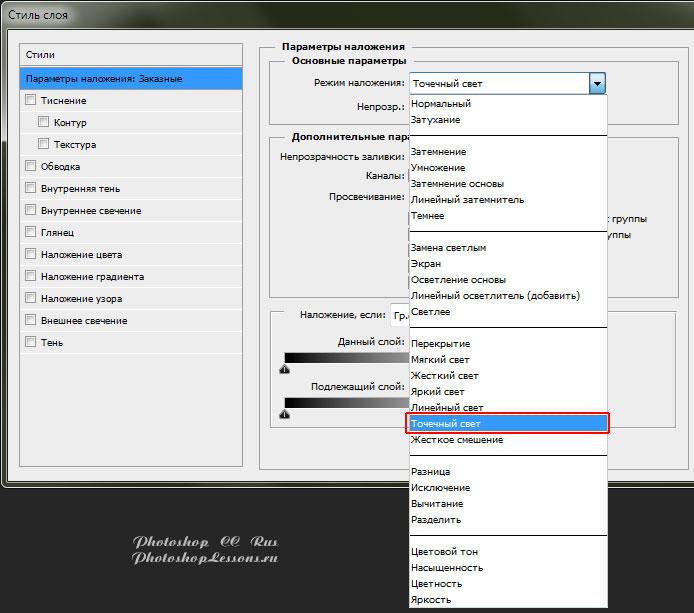 Перевод Параметры наложения - Режим наложения - Точечный свет (Blending Option - Blend Mode - Pin Light) на примере Photoshop CC (2014) (Rus)