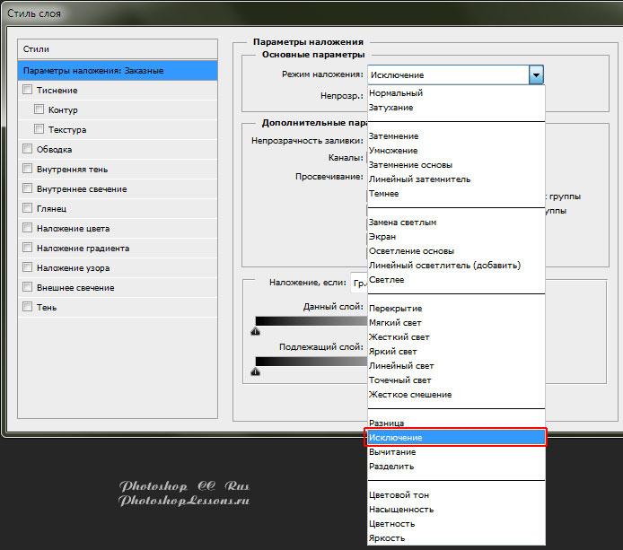 Перевод Параметры наложения - Режим наложения - Исключение (Blending Option - Blend Mode - Exclusion) на примере Photoshop CC (2014) (Rus)