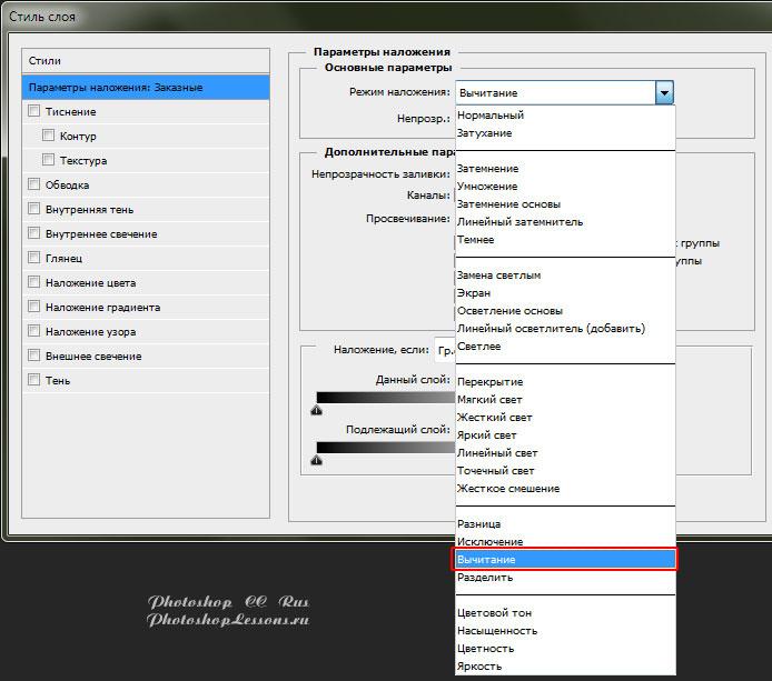 Перевод Параметры наложения - Режим наложения - Вычитание (Blending Option - Blend Mode - Subtract) на примере Photoshop CC (2014) (Rus)