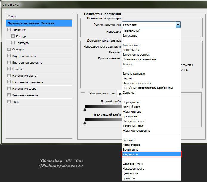 Перевод Параметры наложения - Режим наложения - Разделить (Blending Option - Blend Mode - Divide) на примере Photoshop CC (2014) (Rus)