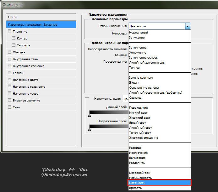 Перевод Параметры наложения - Режим наложения - Цветность (Blending Option - Blend Mode - Color) на примере Photoshop CC (2014) (Rus)