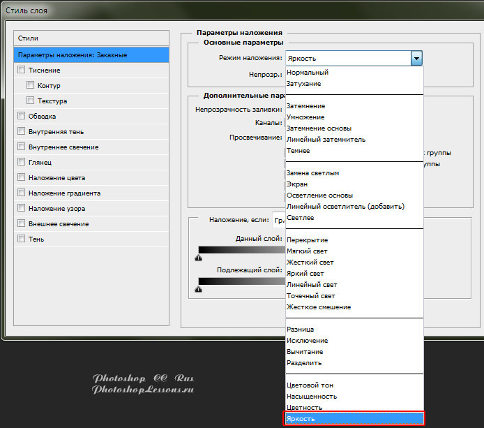 Перевод Параметры наложения - Режим наложения - Яркость (Blending Option - Blend Mode - Luminosity) на примере Photoshop CC (2014) (Rus)
