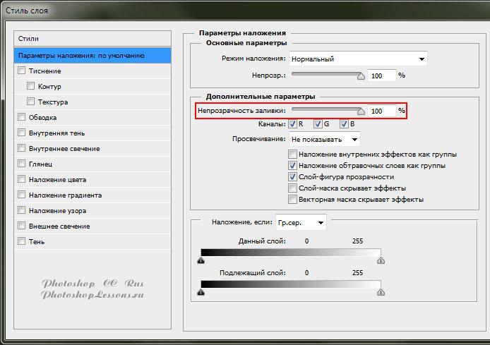 Перевод Параметры наложения - Непрозрачность заливки (Blending Option - Fill Opacity) на примере Photoshop CC (2014) (Rus)