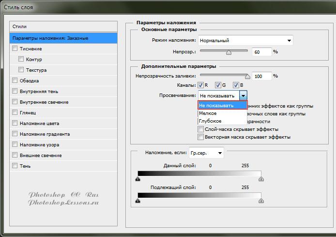 Перевод Параметры наложения - Просвечивание: Не показывать (Blending Option - Knockout: None) на примере Photoshop CC (2014) (Rus)