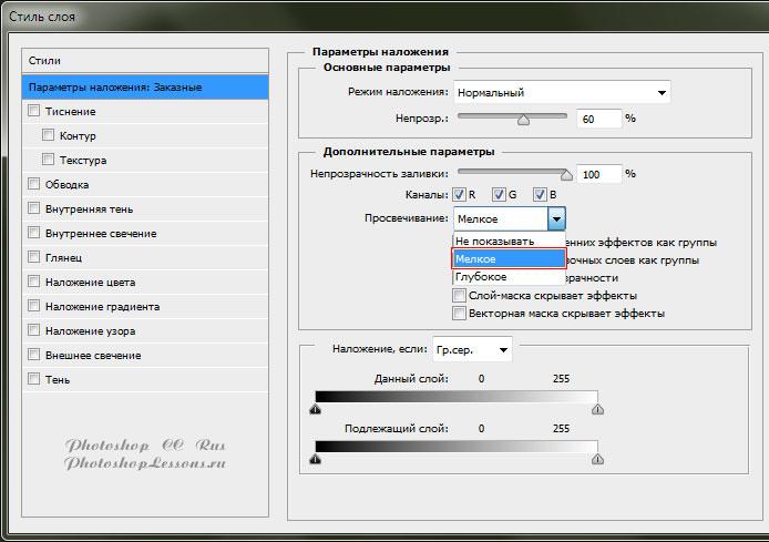 Перевод Параметры наложения - Просвечивание: Мелкое (Blending Option - Knockout: Shallow) на примере Photoshop CC (2014) (Rus)