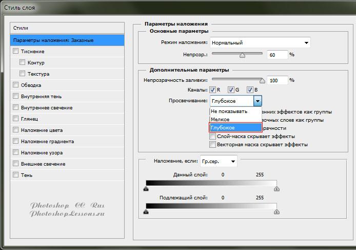 Перевод Параметры наложения - Просвечивание: Глубокое (Blending Option - Knockout: Deep) на примере Photoshop CC (2014) (Rus)