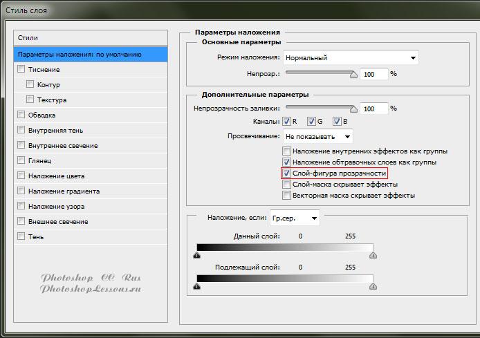 Перевод Параметры наложения - Слой-фигура прозрачности (Blending Option - Transparency Shapes Layer) на примере Photoshop CC (2014) (Rus)