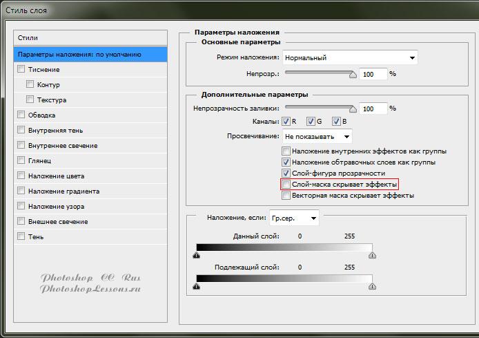 Перевод Параметры наложения - Слой-маска скрывает эффекты (Blending Option - Layer Mask Hides Effects) на примере Photoshop CC (2014) (Rus)