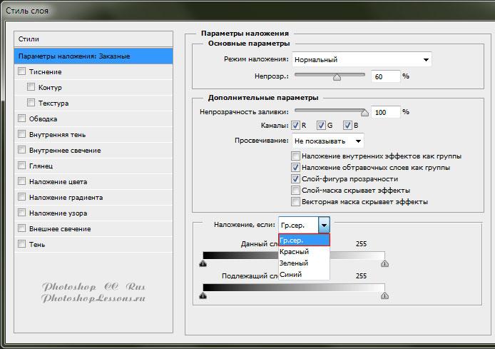 Перевод Параметры наложения - Наложение, если: Гр. сер. (Blending Option - Blend If: Gray) на примере Photoshop CC (2014) (Rus)