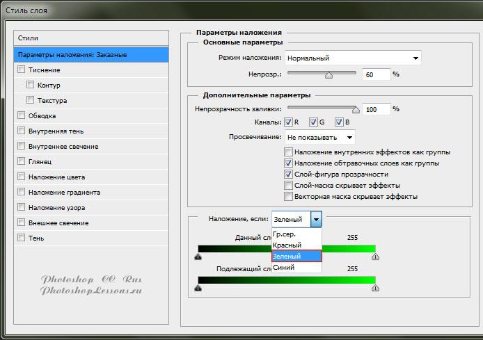 Перевод Параметры наложения - Наложение, если: Зеленый (Blending Option - Blend If: Green) на примере Photoshop CC (2014) (Rus)