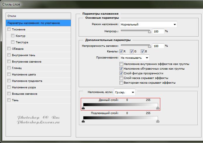 Перевод Параметры наложения - Данный слой (Blending Option - This Layer) на примере Photoshop CC (2014) (Rus)