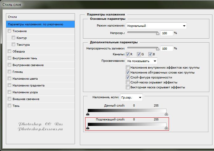 Перевод Параметры наложения - Подлежащий слой (Blending Option - Underlying Layer) на примере Photoshop CC (2014) (Rus)