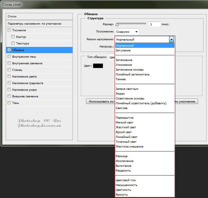 Варианты Обводка - Режим наложения (Stroke - Blend Mode) на примере Photoshop CC (2014) (Rus)