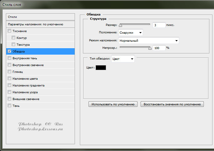 Перевод Стиль слоя - Обводка (Layer Style - Stroke) на примере Photoshop CC (2014) (Rus)