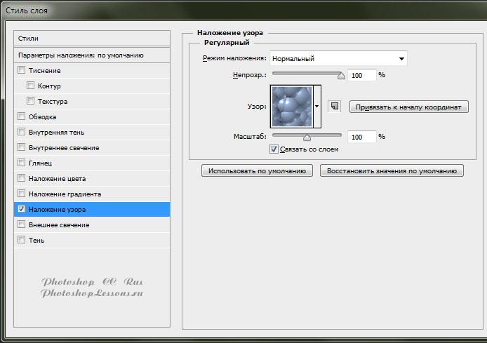 Перевод Стиль слоя - Наложение узора (Layer Style - Pattern Overlay) на примере Photoshop CC (2014) (Rus)