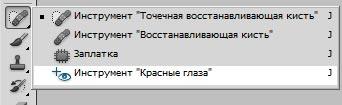 Инструмент «Красные глаза» в программе Photoshop CS5.