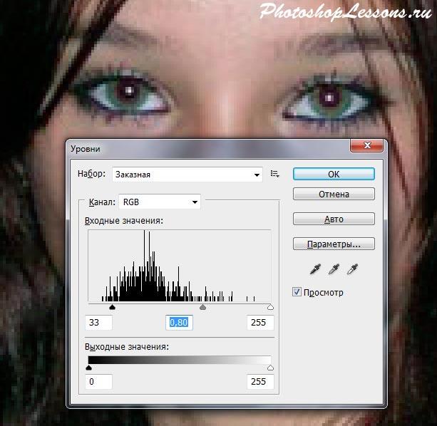Применяем коррекцию через «уровни» в программе Photoshop CS5.