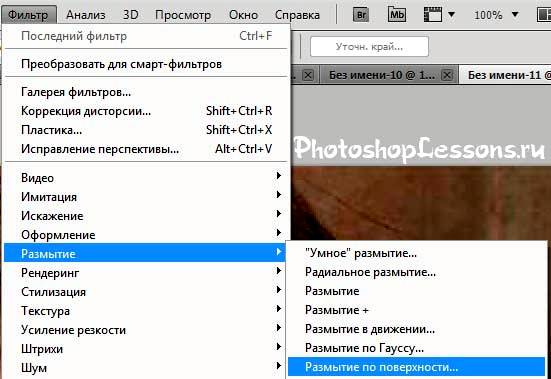Применяем фильтр «Surface Blur» (Размытие по поверхности) на примере Photoshop CS5.