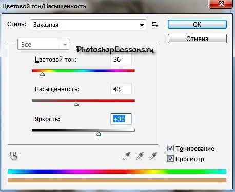 Выставляем параметры для коррекции «Hue/Saturation» в Photoshop CS5.
