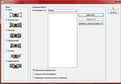 Окно «Photomerge» на примере Photoshop CS5.