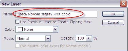 Окно создания нового слоя (Photoshop CS3).