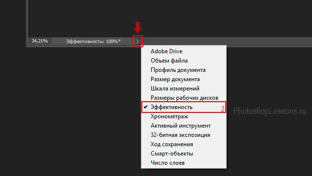 Выводим индикатор эффективности (Efficiency) на примере Photoshop CC (2017) (Rus)