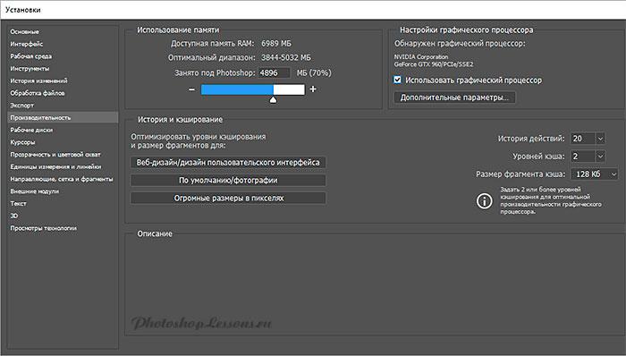 Настройки производительности Фотошопа (Photoshop CC 2017 Rus)