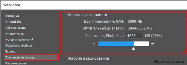 Установки – Производительность – Использование памяти, на примере Photoshop CC (2017)(Rus)