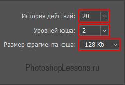 Рекомендуемые настройки «Истории и кэширования» Фотошопа для маломощных устройств на примере Photoshop CC (2017)(Rus)