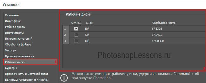 Установки – Рабочие диски, выбираем накопители с свободным пространством, на примере Photoshop CC (2017)(Rus)