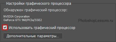 Настройки графического процессора, на примере Photoshop CC (2017)(Rus)