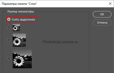Параметры панели «Слои» - Размер миниатюры - Снять выделение, на примере Photoshop CC (2017)(Rus)