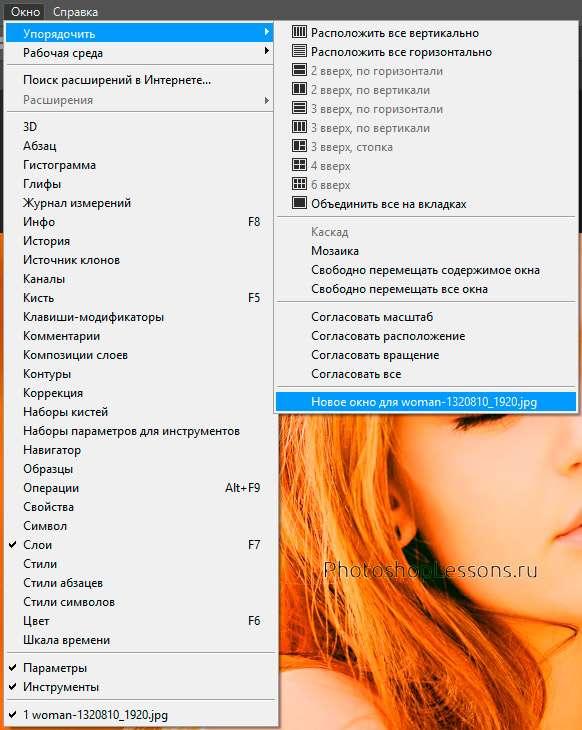 Окно - Упорядочить - Новое окно для (Window - Arrange - New Window for) на примере Photoshop CC (2017)(Rus)