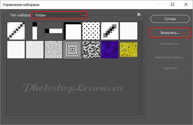 Управление наборами - Тип набора: Узоры - Загрузить, на примере Photoshop CC (2017)(Rus)