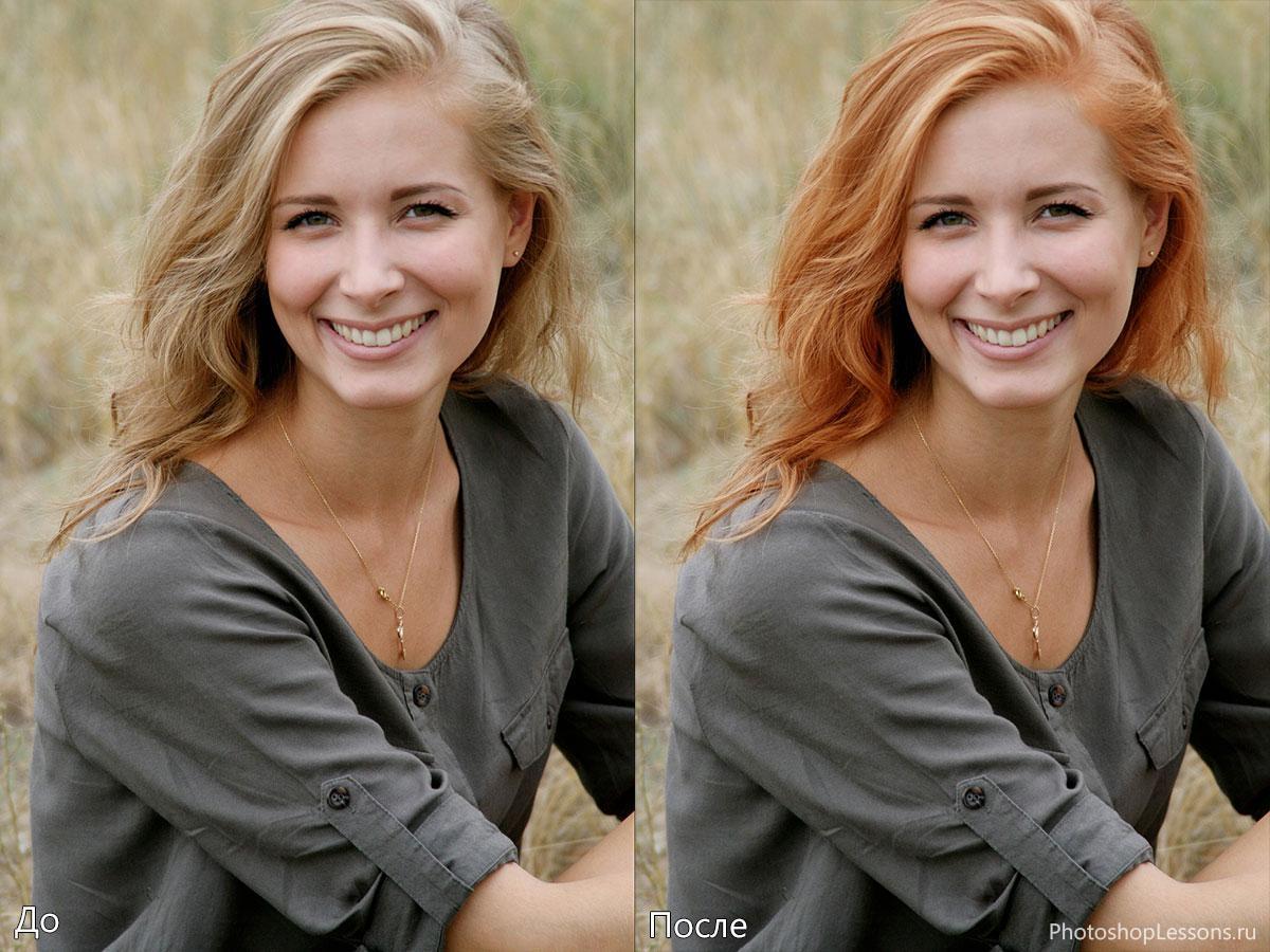 Сменить в фотошопе цвет волос