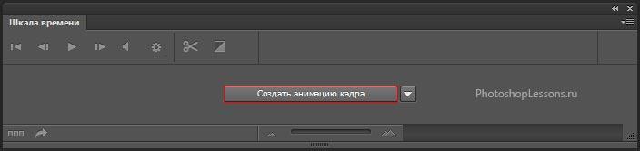 Окно «Шкала времени» - «Создать анимацию кадра» (Create Frame Animation) Photoshop CC