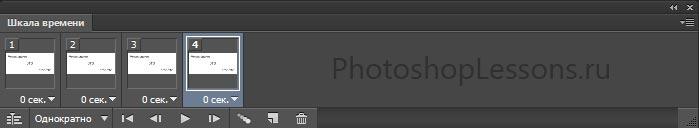 Создаем копии кадров в программе Photoshop CC
