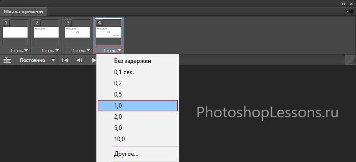 Выставляем время отображения для каждого кадра в 1 секунду (Photoshop CC).