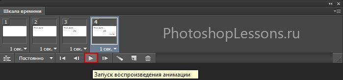 Запуск воспроизведения анимации (Photoshop CC).