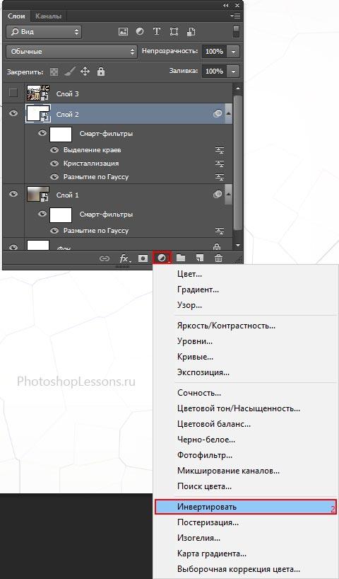 Добавляем новый корректирующий слой Invert (Инвертировать) (Photoshop CC).