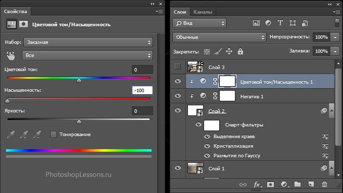 Добавляем корректирующий слой Hue/Saturation (Цветовой тон / Насыщенность) (Photoshop CC).