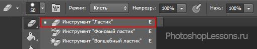 Инструмент ластик (Eraser Tool) и его настройки (Photoshop CC).
