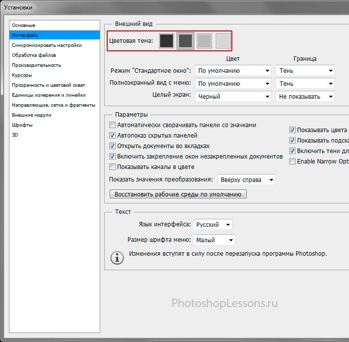 Редактирование - Настройки - Интерфейс - Цветовая тема (Edit - Preferences - Interface - Color Theme) Photoshop CC