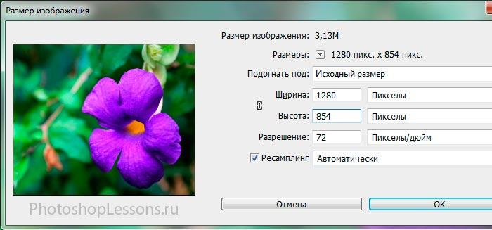 Изображение - Размер изображения (Image - Image Size) Photoshop CC