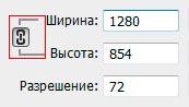 Значок указывает на то, что при изменении размера будут сохранены пропорции.