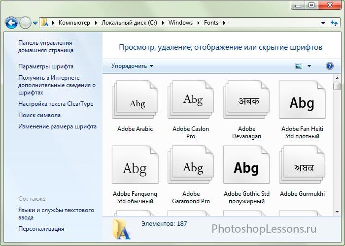 Папка со шрифтами Windows 7.