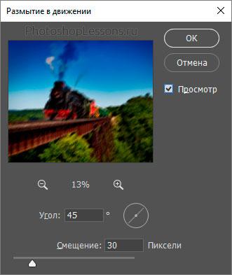 Пример настройки фильтра «Размытие в движении» (Motion Blur) Photoshop CC (2017)(Rus)