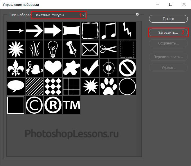 Управление наборами - Тип набора: Заказные фигуры - Загрузить, на примере Photoshop CC (2017)(Rus)